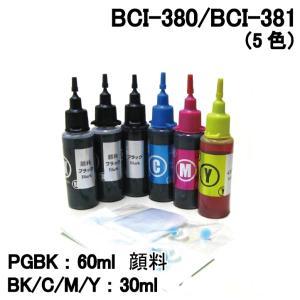 【カラー】 黒(顔料)/BK/C/M/Y  【内容量】 黒(顔料)60ml/カラー各色30ml  【...