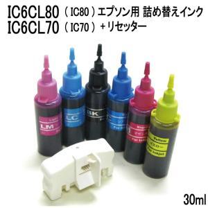 エプソン用(IC80シリーズ対応)詰め替えインク(30mlx6色) ICチップリセッター付