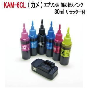 エプソン用【KAMシリーズ対応】詰め替えインク(30mlx6色)  ICチップリセッター付  【カラ...