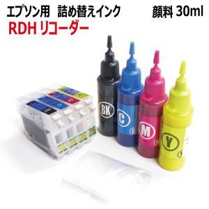 エプソン RDH リコーダー (RDH-4CL) 対応 詰め替えインク 超バリューセット(顔料 4色...