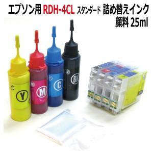 エプソン RDH リコーダー (RDH-4CL) 対応 詰め替えインク (スタンダード顔料 4色 ス...