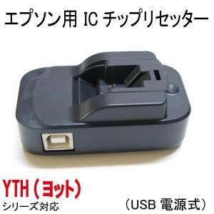 エプソン(EPSON)YTH ヨット シリーズ用 ICチップリセッター ※USB電源式  【内容物】...
