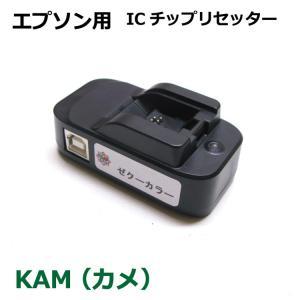 エプソン(EPSON)KAM (カメ)シリーズ用 ICチップリセッター ※USB電源式  【内容物】...