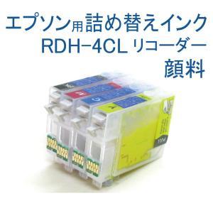 epson rdh リコーダー (RDH-4CL) 対応 詰め替えインク ZCERDH4KT スター...