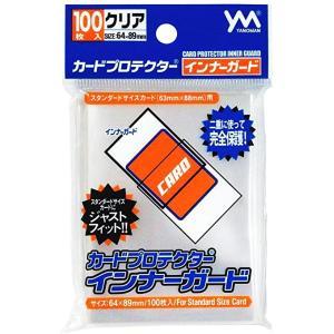 カードプロテクターインナーガード(どうぶつの森用スリーブ100枚入)