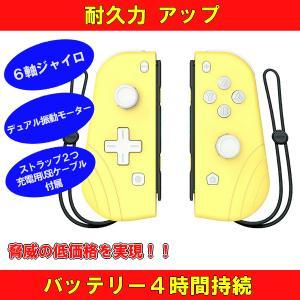 ジョイコン ニンテンドースイッチ互換 Nintendo SWITCH コントローラー JOY CON...