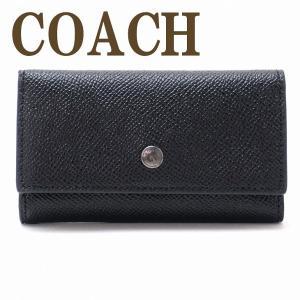 コーチ COACH メンズ キーケース キーリング 5連 シグネチャー 26100BLK  ネコポス|zeitakuya