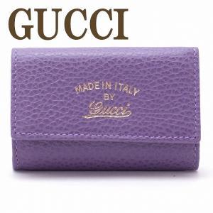 グッチ GUCCI キーケース MADE IN ITALY ロゴ 6連 354499-CAO0G-5321|zeitakuya