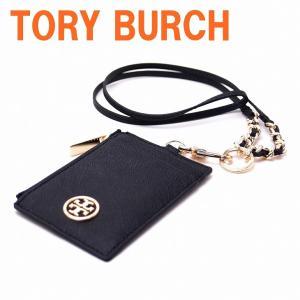 トリーバーチ TORYBURCH 財布 カードケース ネックストラップ IDケース パスケース 定期入れ 36909-001 zeitakuya
