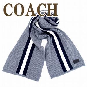 コーチ COACH メンズ マフラー ストール ストライプ 54088|zeitakuya