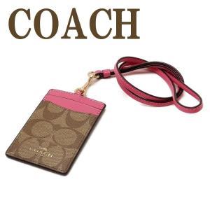 コーチ COACH カードケース ネックストラップ IDケース パスケース 定期入れ シグネチャー 63274IMCMY  ネコポス zeitakuya