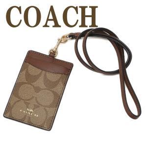 コーチ COACH カードケース ネックストラップ IDケース パスケース 定期入れ シグネチャー 63274IME74  ネコポス|zeitakuya