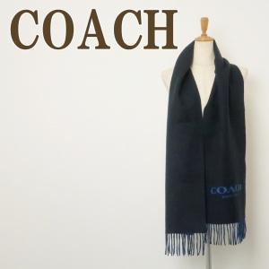 コーチ COACH マフラー メンズ ストール カシミヤ混 男女兼用 レディース 76053RI7|zeitakuya