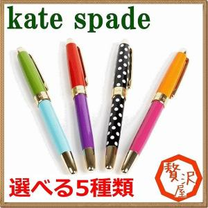 ケイトスペード kate spade ボールペン ケイトスペード 小物 kate spade ステーショナリー 文房具 BALLPEN