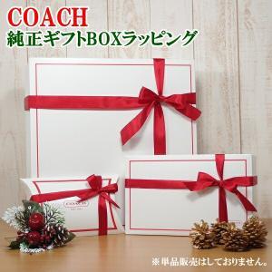 【贅沢屋でコーチを同時購入のお客様限定】コーチ COACH 純正ギフトボックス ラッピング 箱 (財布 バッグ 小物用)  |zeitakuya