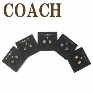コーチ COACH ピアス エメラルドカット スタッド ビジュー レディース 73036  ネコポス|zeitakuya