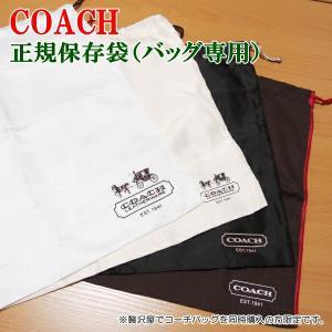 【贅沢屋でコーチバッグを同時購入のお客様限定】コーチ COACH 保存袋 保存バッグ 正規品 巾着袋 (バッグ専用) |zeitakuya