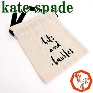 ケイトスペード KateSpade ポーチ ジュエリーバッグ リボン ステーショナリー 文房具 KS-144330|zeitakuya