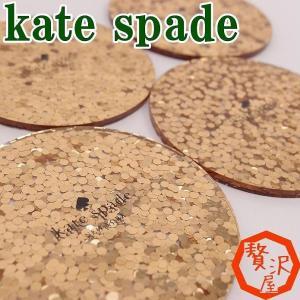 ケイトスペード KateSpade コースター 4枚 セット 雑貨 テーブルウエア 正規品 KS-147530  ネコポス zeitakuya