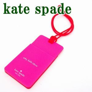 ケイトスペード KateSpade カードケース ネックストラップ IDケース パスケース ホルダー KS-155432 父の日