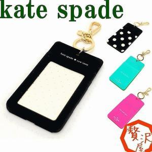 ケイトスペード KateSpade カードケース キーホルダー ネームホルダー 名札 IDケース 人...