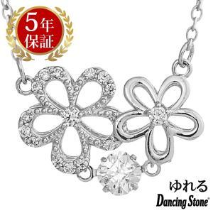 ダンシングストーン ネックレス クロスフォーニューヨーク ダンシング クロスフォー ペンダント レディース 花 NYP-593 ギフト|zeitakuya