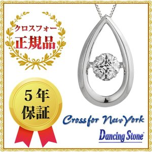ダンシングストーン ネックレス クロスフォーニューヨーク ダンシング クロスフォー ペンダント レディース NYP-605 ギフト|zeitakuya