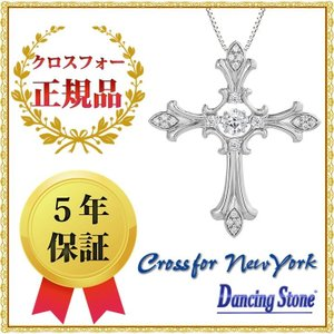 ダンシングストーン ネックレス クロスフォーニューヨーク ダンシング クロスフォー ペンダント レディース クロス 十字架 NYP-608 ギフト|zeitakuya