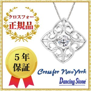 ダンシングストーン ネックレス クロスフォーニューヨーク ダンシング クロスフォー ペンダント レディース NYP-612 ギフト|zeitakuya