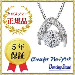 ダンシングストーン ネックレス クロスフォーニューヨーク ダンシング クロスフォー ペンダント レディース  NYP-622敬老の日 ギフト|zeitakuya