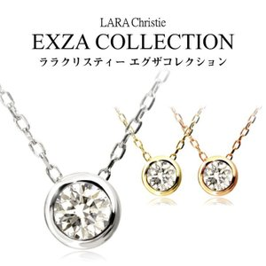 LARA Christie ララクリスティー ネックレス レディース ダイヤモンド 0.3ct SIクラス Hカラー エグザコレクション ゴールド K18 誕生日プレゼント|zeitakuya
