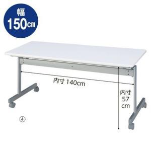ミーティング、会議用テーブル 跳ね上げ式会議テーブル W150cm ※画像に丸番号が付いている場合、...