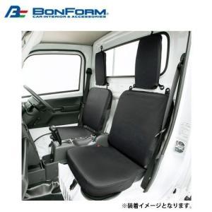ボンフォーム 防水シートカバー ドライビングシート 軽トラック用 バケットタイプ ブラック フロント2枚 2140-33BK|zembuzembu