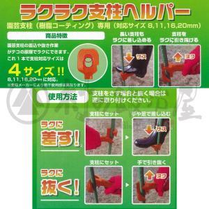 大進(ダイシン) ラクラク支柱ヘルパー 36504 8-20mm zembuzembu