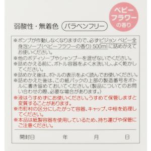 ピジョン ベビー全身泡ソープ ベビーフラワーの香り 詰めかえ用 2回分 800ml|zembuzembu