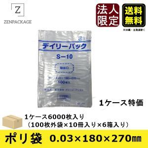 【関東限定!】ポリ袋 6000枚(1ケース)特価! サイズ0.03mm×180mm×270mm