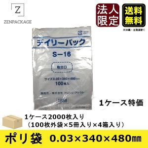 【関東限定!】ポリ袋 2000枚(1ケース)特価! サイズ0.03mm×340mm×480mm