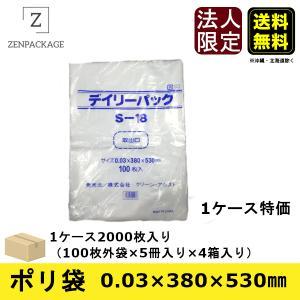 【関東限定!】ポリ袋 2000枚(1ケース)特価! サイズ0.03mm×380mm×530mm