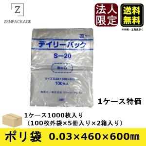 【関東限定!】ポリ袋 1000枚(1ケース)特価! サイズ0.03mm×460mm×600mm
