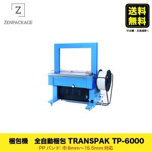 新品 PPバンド全自動梱包機 TP-6000 TRANSPAK製 9mm、12mm、15mm、15....