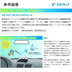 ソーラーカーパッド 車内 消臭 エアクリーナー 花粉 タバコ 煙 悪臭 ほこり 分解除去 自動車用 ペット 空気清浄|zen-world|02