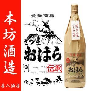 芋焼酎 伝承さつまおはらにごり 25度 1800ml 本坊酒造|zen8