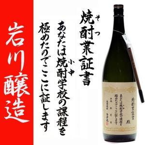 岩川醸造 焼酎業証書 25度 1800ml  本格芋焼酎|zen8