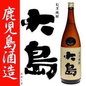 特約店限定商品 むぎ焼酎 大島 25度 1800ml 鹿児島酒造 白麹 本格麦焼酎|zen8