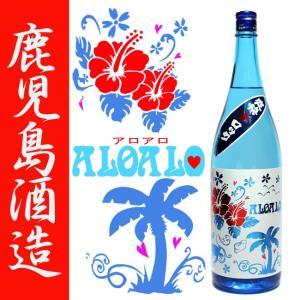 特約店限定 夏季限定 ALO ALO(アロアロ) 25度 1800ml 鹿児島酒造  本格芋焼酎|zen8