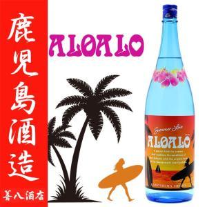 特約店限定 夏季限定 ALO ALO(アロアロ)2020 25度 1800ml 鹿児島酒造  本格芋焼酎|zen8