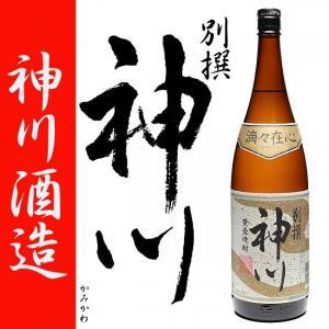 販売店限定 別撰 神川  25度 1800ml 神川酒造 白麹仕込み 本格芋焼酎|zen8