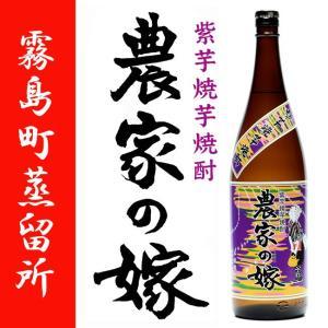 焼芋焼酎 紫芋 農家の嫁 霧島蒸留所 薩摩焼酎 1800ml|zen8