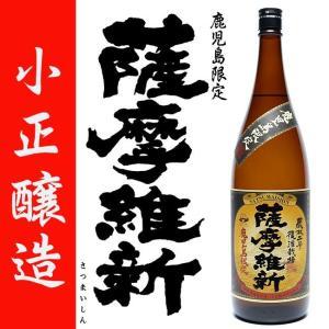 鹿児島限定 薩摩維新(さつまいしん) 25度 1800ml 小正醸造 農林二号復活栽培 黒麹 本格芋焼酎|zen8