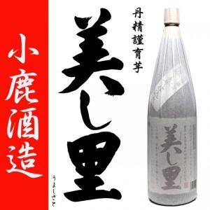 丹精謹育芋 美し里 25度 1800ml 小鹿酒造 黒麹 白麹 本格芋焼酎|zen8